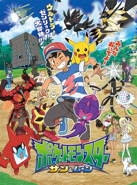 New official poster for next arc in Pokémon Sun and Moon